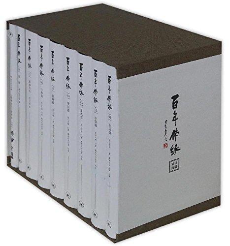 百年佛缘(套装共9册)