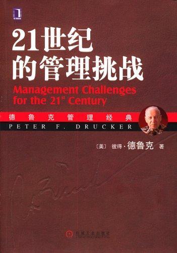 21世纪的管理挑战(彼得?德鲁克著)