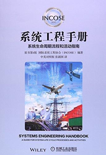 系统工程手册(系统生命周期流程和活动指南原书第4版中英对照版)