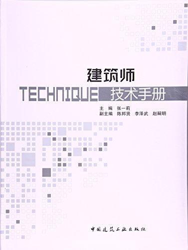 建筑师技术手册
