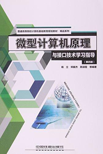微型计算机原理与接口技术学习指导(第4版普通高等院校计算机基础教育规划教材)/精品系列