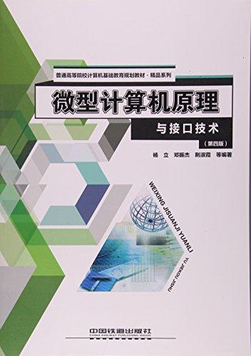 微型计算机原理与接口技术(第4版普通高等院校计算机基础教育规划教材)/精品系列