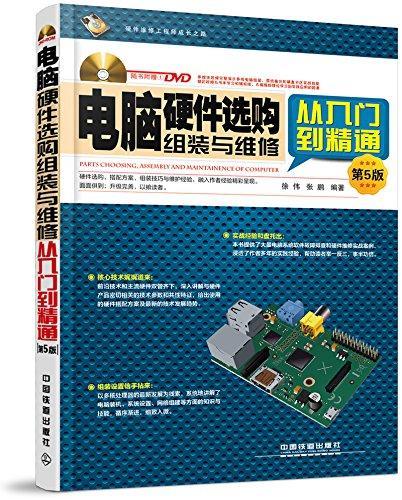 电脑硬件选购、组装与维修从入门到精通(第5版)(附DVD光盘)