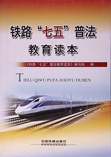 铁路七五普法教育读本