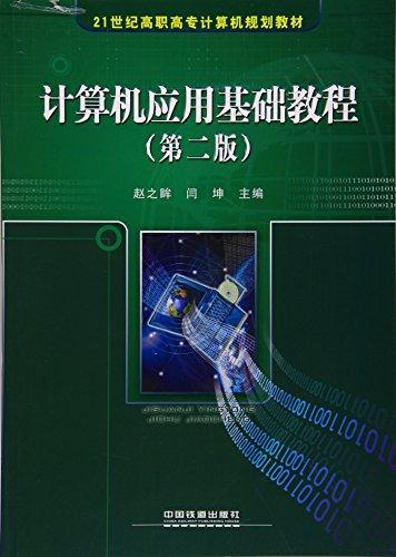 21世纪高职高专计算机规划教材:计算机应用基础教程(第二版)