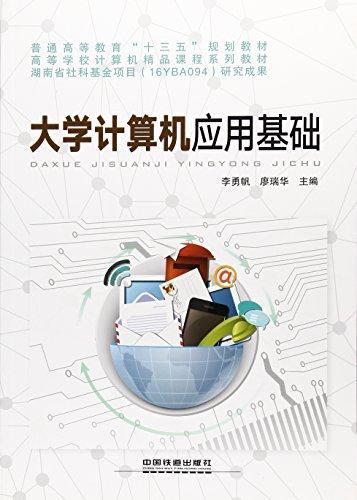 大学计算机应用基础(普通高等教育十三五规划教材)