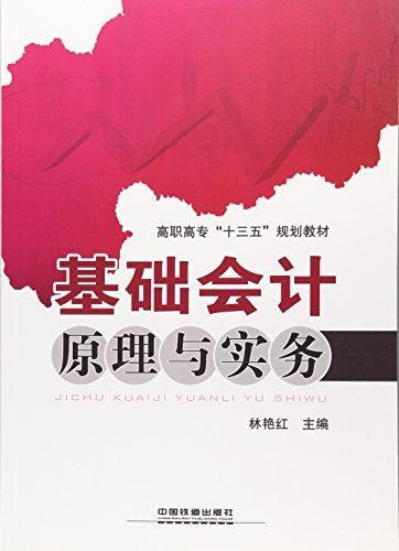 基础会计原理与实务(高职高专十三五规划教材)