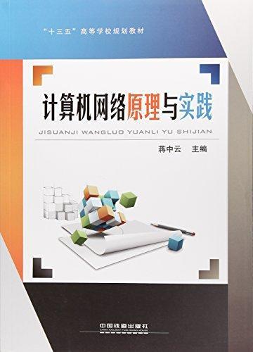 计算机网络原理与实践(十三五高等学校规划教材)