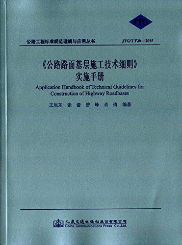 公路工程标准规范理解与应用丛书:《公路路面基层施工技术细则