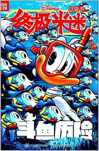 终极米迷口袋书:斗鱼历险