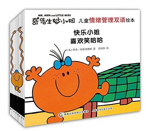 奇先生妙小姐 儿童情绪管理双语绘本