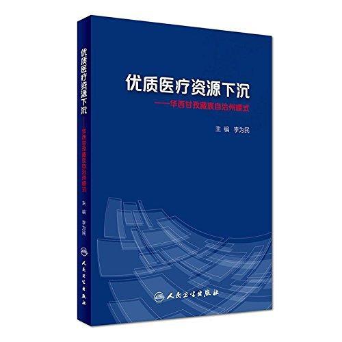 优质医疗资源下沉:华西甘孜藏族自治州模式