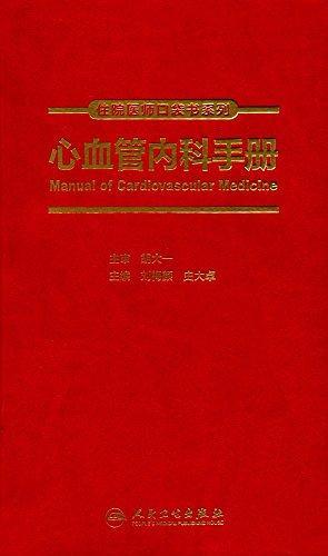 心血管内科手册