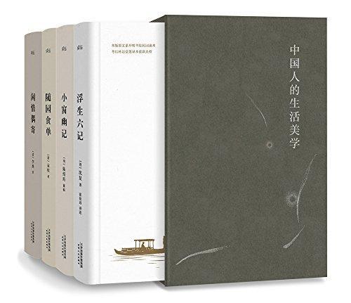 中国人的生活美学:浮生六记+闲情偶寄+小窗幽记等(套装共4册)