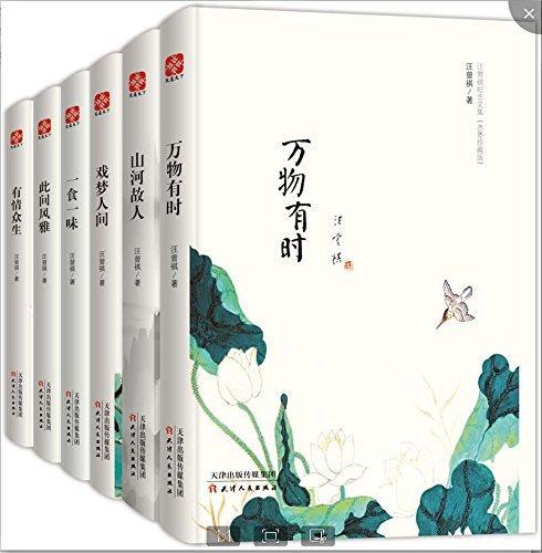 汪曾祺纪念文集(水墨珍藏版)(套装共6册)