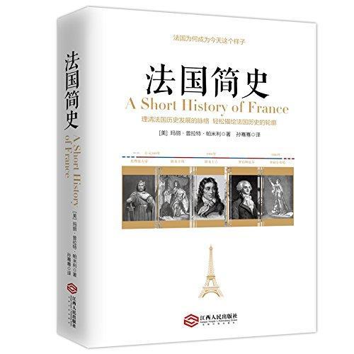 法国简史:美国历史学家写给大众的经典通俗入门史
