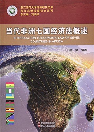 当代非洲七国经济法概述/当代非洲发展研究系列/浙江师范大学非洲研究文库
