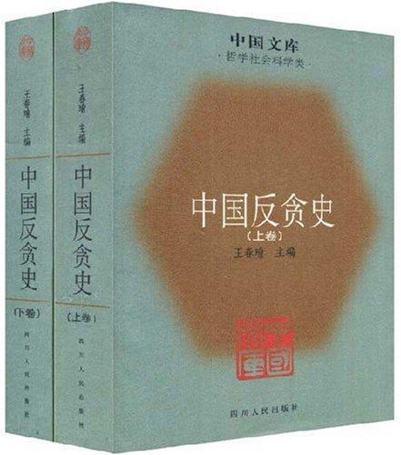 中国反贪史(套装上下卷)