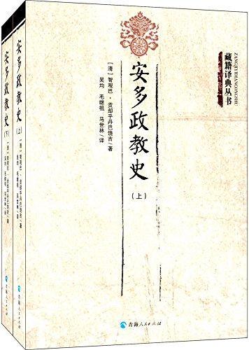 藏籍译典丛书 安多政教史(套装共2册)