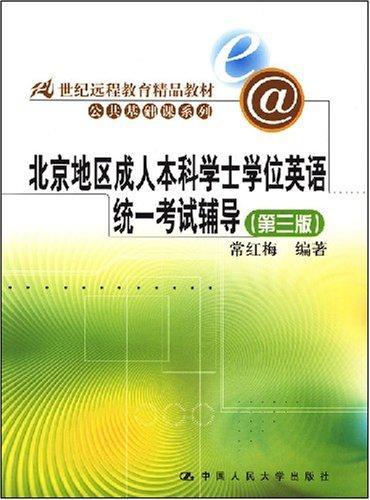 北京地区成人本科学士学位英语统一考试辅导(第3版)