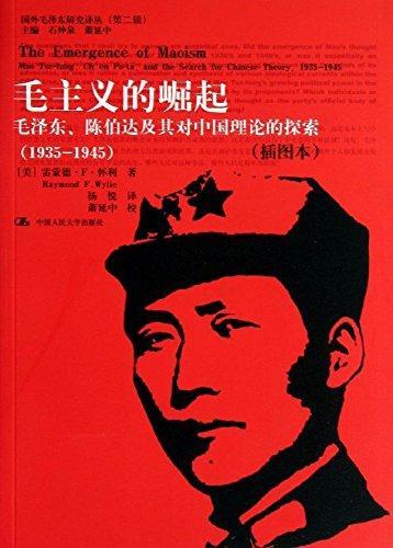 毛主义的崛起:毛泽东、陈伯达及其对中国理论的探索(1935-1945)(插图本)