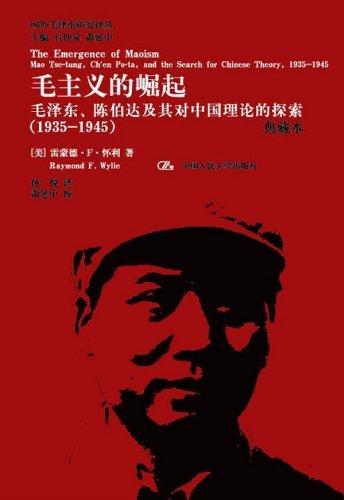 毛主义的崛起:毛泽东、陈伯达及其对中国理论的探索(1935-1945)(典藏本)