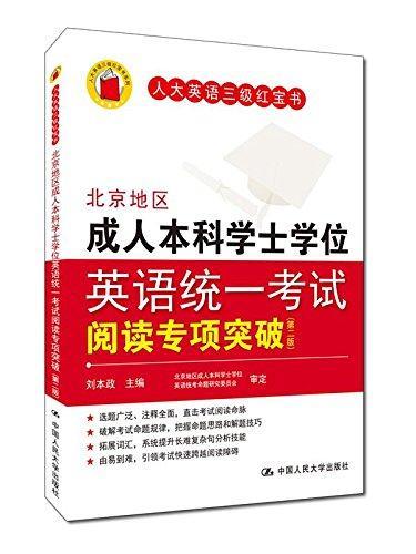 北京地区成人本科学士学位英语统一考试阅读专项突破(第2版)/人大英语三级红宝书