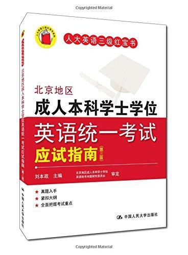 人大英语三级红宝书系列:北京地区成人本科学士学位英语统一考试应试指南(第三版)