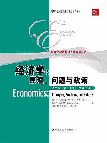 经济学经典教材·核心课系列·经济学:原理、问题与政策(英文版)(第二十版)(微观部分)