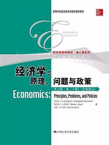 经济学经典教材·核心课系列·经济学:原理、问题与政策(英文版)(第二十版)(宏观部分)