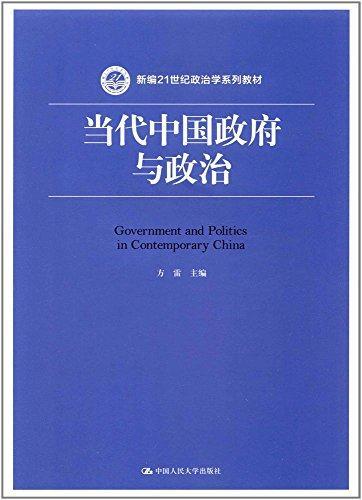 新编21世纪政治学系列教材:当代中国政府与政治