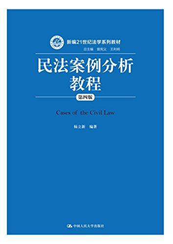 新编21世纪法学系列教材:民法案例分析教程(第四版)