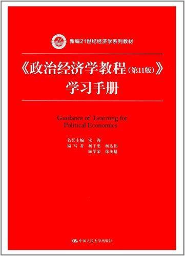 新编21世纪经济学系列教材:政治经济学教程(第11版)学习手册