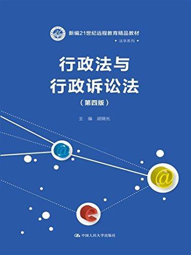 新编21世纪远程教育精品教材·法学系列:行政法与行政诉讼法(第四版)
