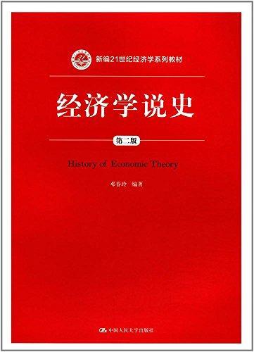 新编21世纪经济学系列教材:经济学说史(第二版)