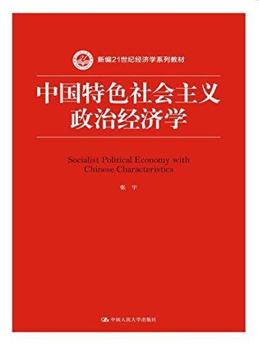 新编21世纪经济学系列教材:中国特色社会主义政治经济学