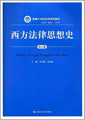 新编21世纪法学系列教材:西方法律思想史(第五版)