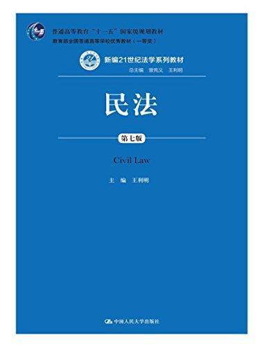 民法(第7版新编21世纪法学系列教材普通高等教育十一五国家级规划教材)