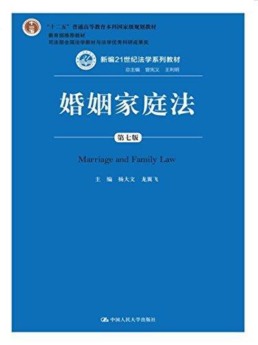 新编21世纪法学系列教材:婚姻家庭法(第七版)