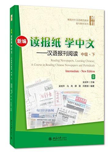 博雅对外汉语精品教材·报刊教材系列·新编读报纸 学中文:汉语报刊阅读(中级下册)