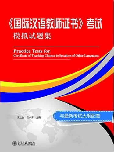 《国际汉语教师证书