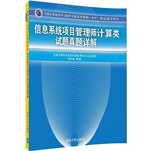 全国计算机技术与软件专业技术资格(水平)考试参考用书:信息系统项目管理师计算类试题真题详解