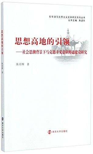 思想高地的引领--社会思潮背景下马克思主义意识形态建设研究/东华湖马克思主义文本研究系列丛书