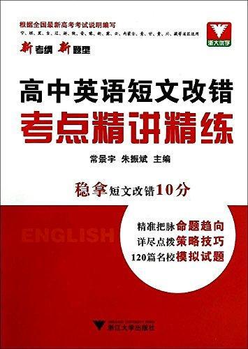 浙大优学·高中英语短文改错考点精讲精练