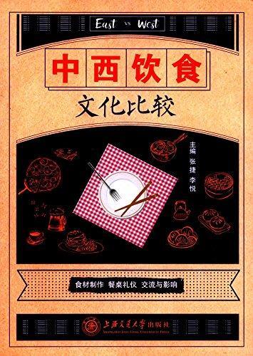 中西饮食文化比较