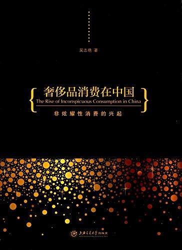 奢侈品消费在中国:非炫耀性消费的兴起