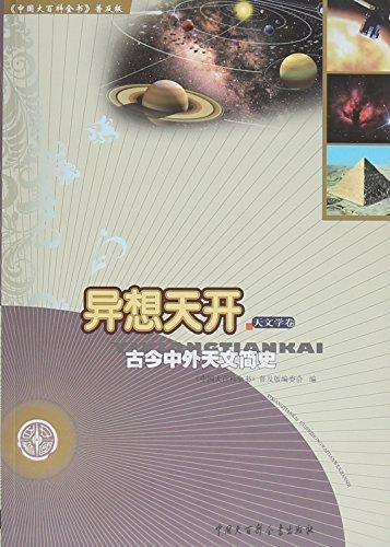 异想天开(古今中外天文简史)/中国大百科全书普及版