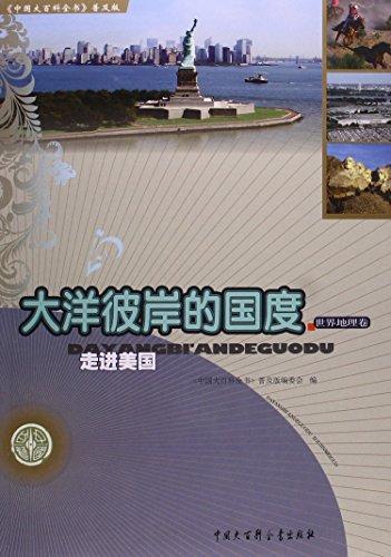 大洋彼岸的国度(走进美国)/中国大百科全书普及版