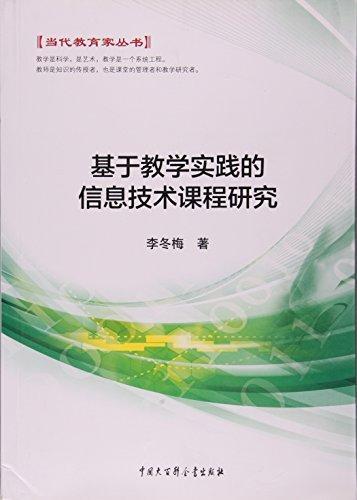基于教学实践的信息技术课程研究