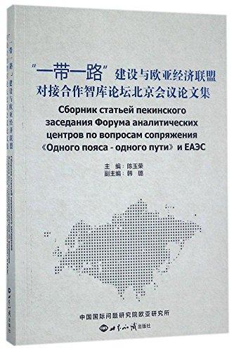 """""""一带一路""""建设与欧亚经济联盟对接合作智库论坛北京会议论文集"""